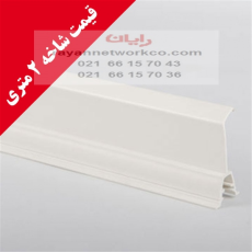پارتیشن زیر درب ترانکینگ لگراند فرانسه -  LEGRAND SEPARATION PARTITION - FOR ALL FULLY ASSEMBLED AND ADAPTABLE 35X105 AND H. 50